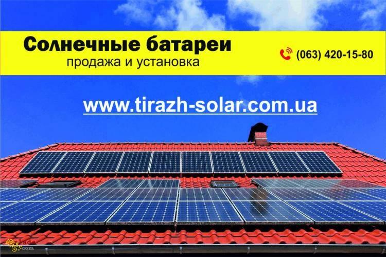 Строим солнечные электростанции, зеленый тариф, сетевая солнечная электростанция - фото