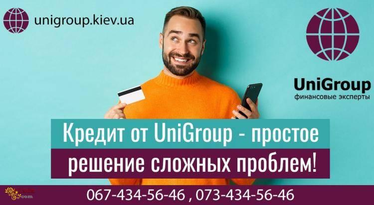 Кредит наличными до 15 000 000 грн под залог квартиры в Киеве. - фото