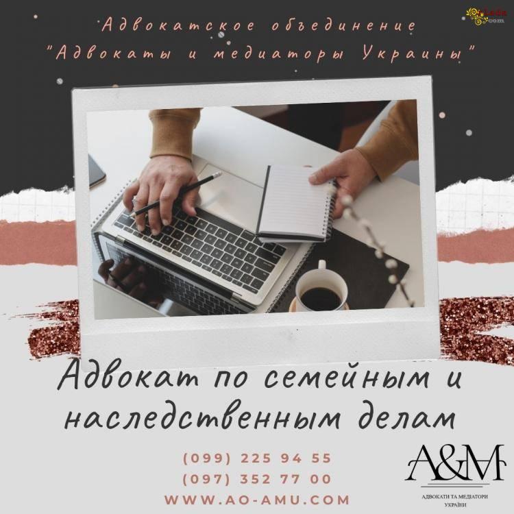 Адвокат по семейным и наследственным делам Харьков - фото