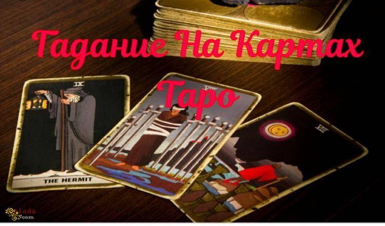 Гадание на картах Таро - фото