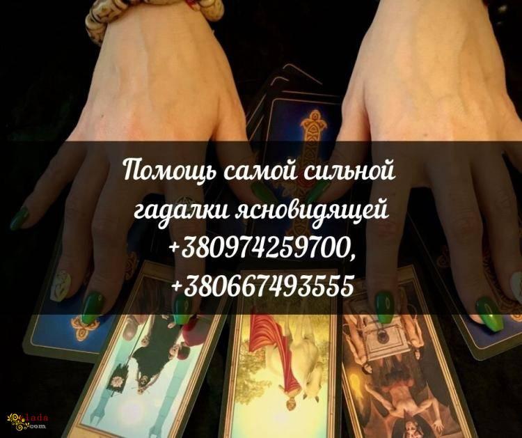 Опытный маг-таролог Харьков. Дистанционная помощь гадалки. - фото