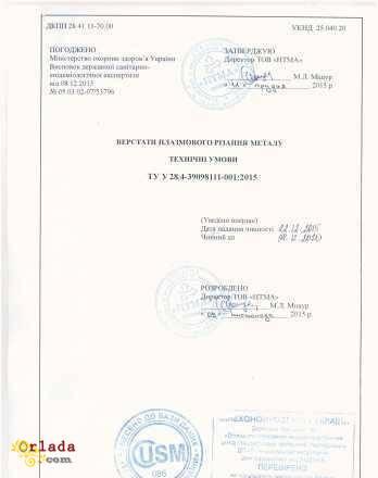 Сертификаты, заключения Сес, декларации тех. регламента, проток - фото