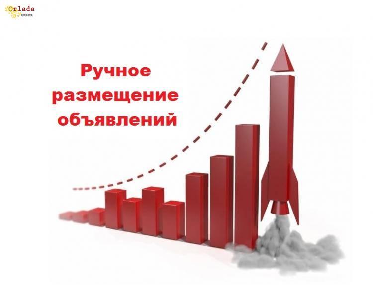 Сервис размещения объявлений - Nadoskah.Online. Подать объявления Киев - фото