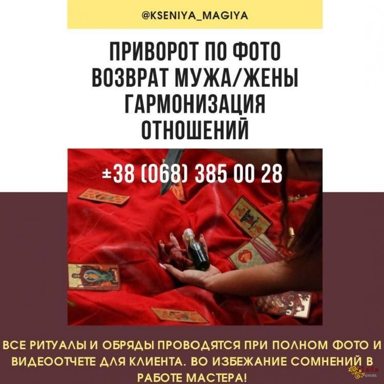 Магические услуги в Киеве. Гадание. - фото