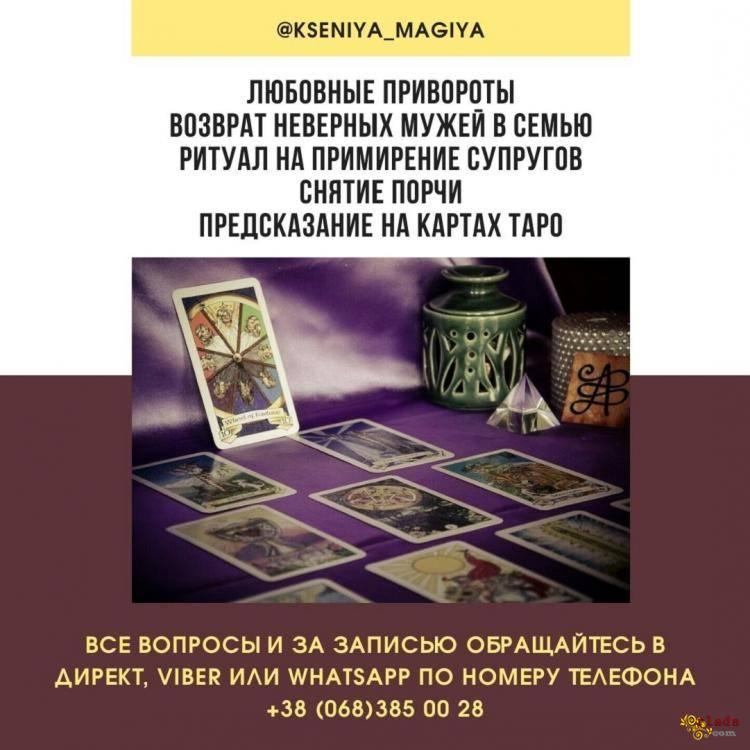 Магическая помощь в Киеве. Привороты. Отвороты. - фото