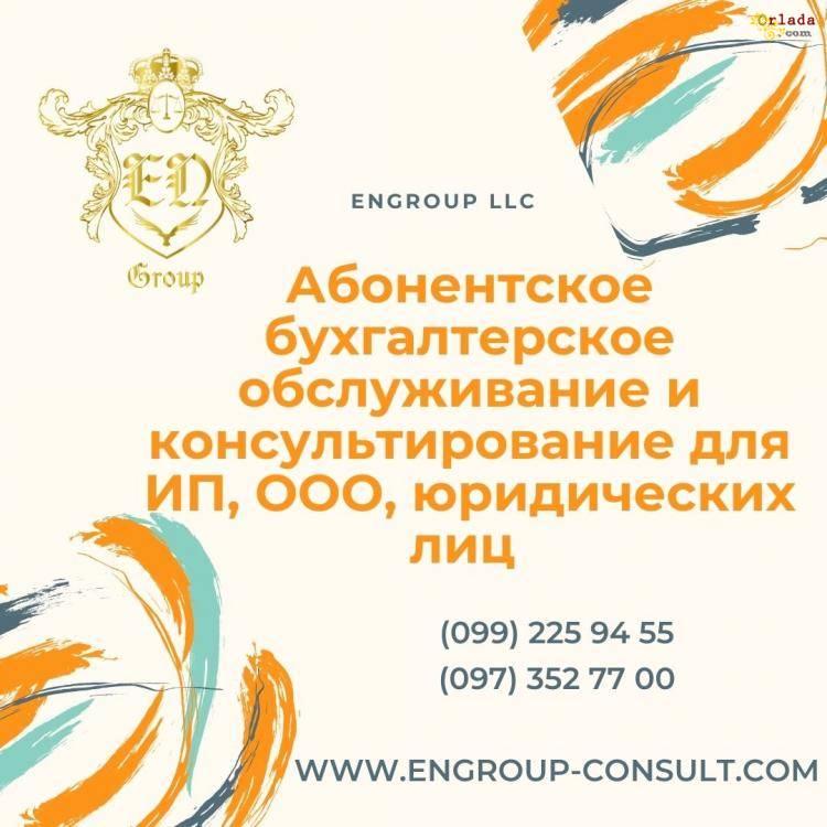 Абонентское бухгалтерское обслуживание ФЛП и ООО - фото