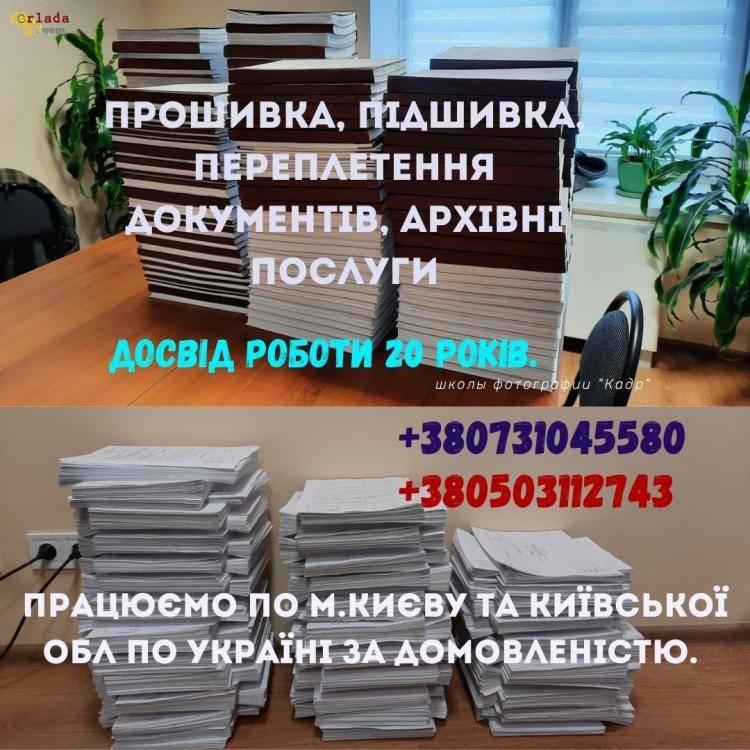 Архівування документів. - фото