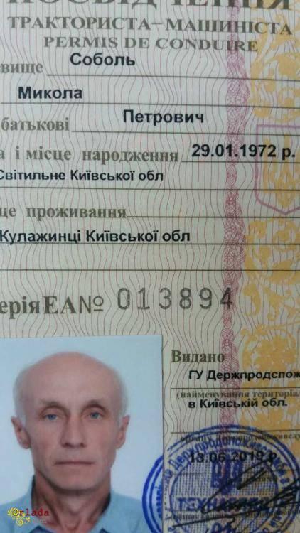 Права тракториста машиниста курсы официально Киев - фото