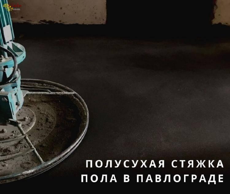 Заказать полусухую стяжку полов в Запорожье. - фото