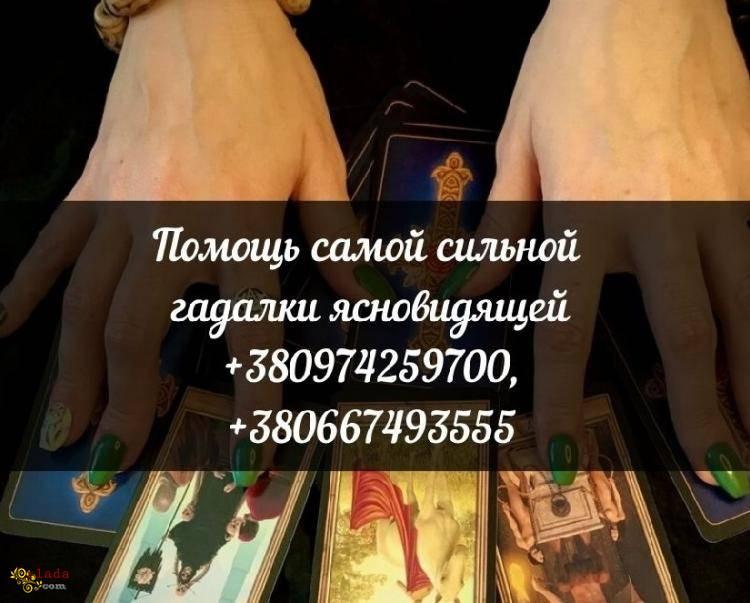 Помощь самой сильной гадалки Чернигов. - фото