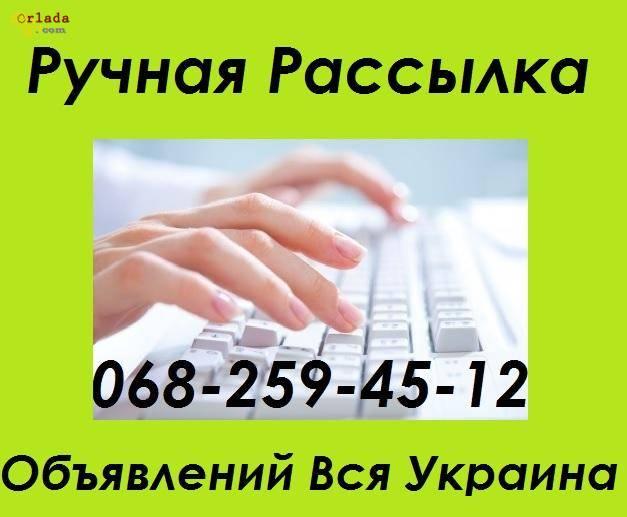 Nadoskah Online .СЕРВИС рассылки объявлений на доски Украины - фото