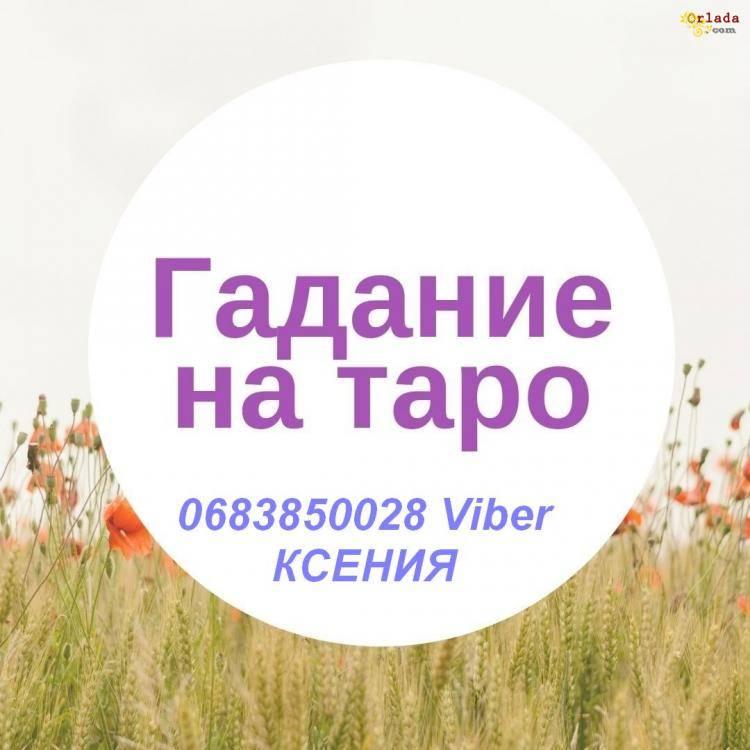 Магические услуги в Киеве. Гадание Таро. - фото