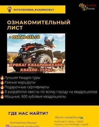 Аренда квадроциклов в Святогорске! - фото