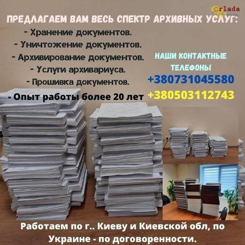 Прошивка документов Киев и Киевская обл - фото