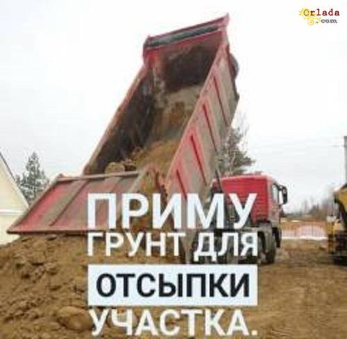 Приму землю, грунт. Киевская область - фото