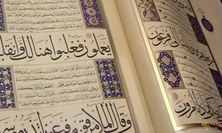 Обучение арабскому языку, таджуиду, Корану - фото