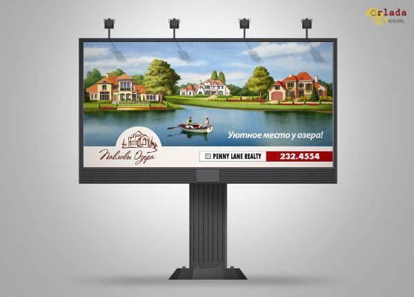 Реклама на Билбордах, щитах - вся Украина - фото