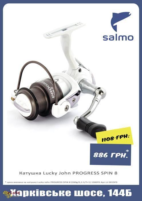 Добро пожаловать в первый на территории Украины розничный магазин ТМ SALMO! - фото