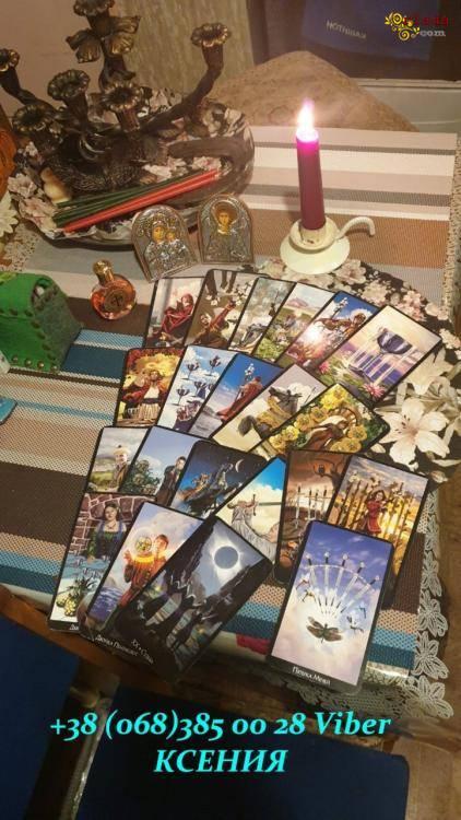 Гадание на картах Таро. Помощь сильного мага Киев. - фото