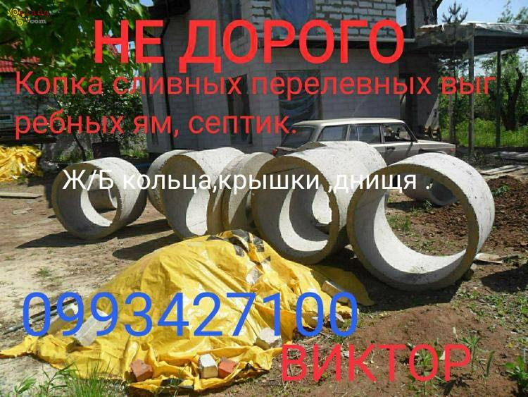 Копка сливных ям.Харьков и область - фото