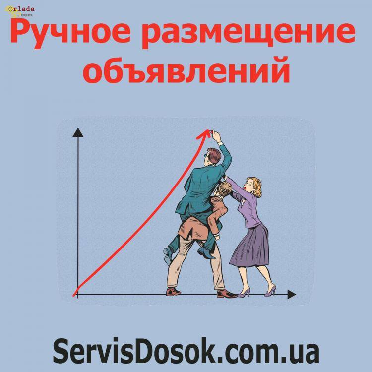Ручное размещение объявлений Украина - фото