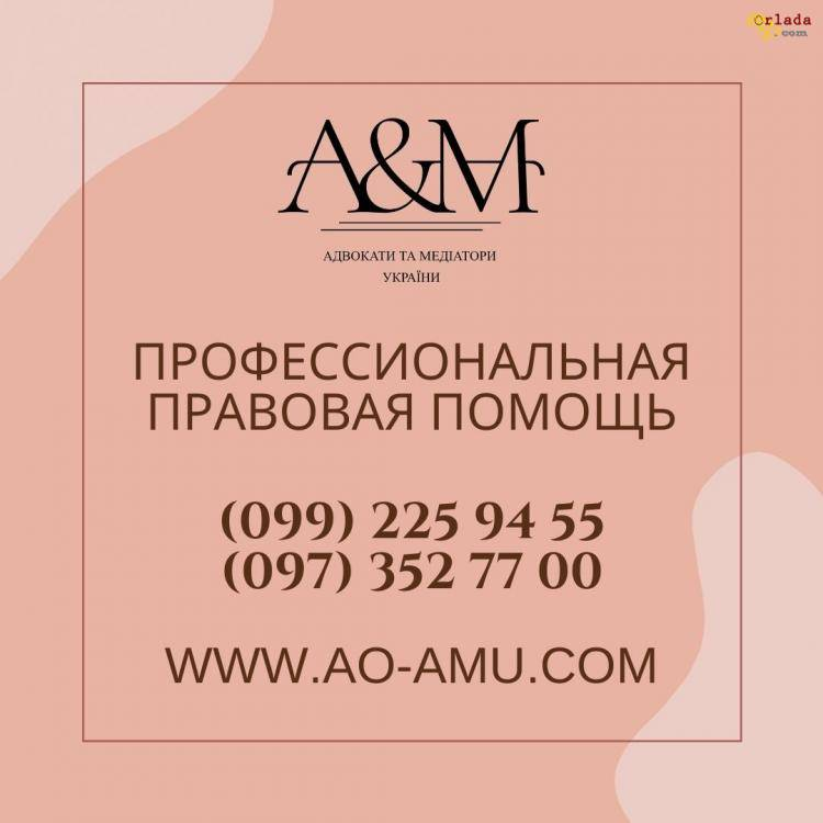 Услуги адвоката по гражданским делам Харьков - фото