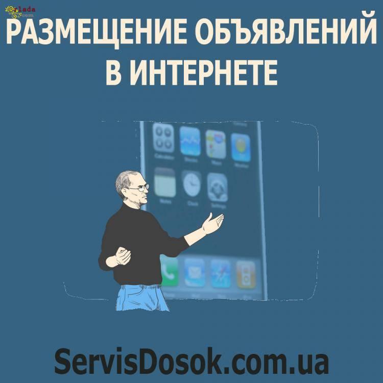 Рассылка объявлений на доски Украина - фото