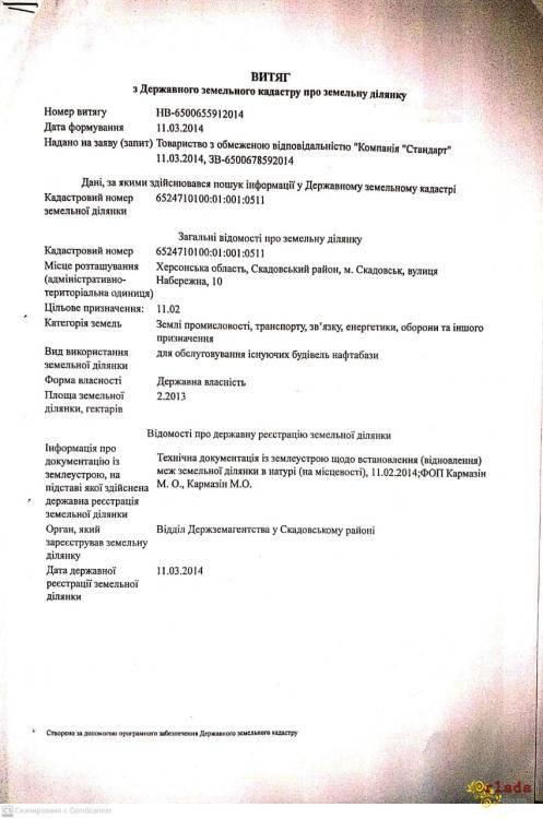 Продам участок земли2500соток, Скадовск, Херсонская обл - фото