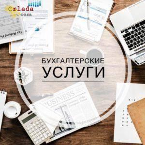 Бухгалтерские услуги для ФОП на едином налоге - фото
