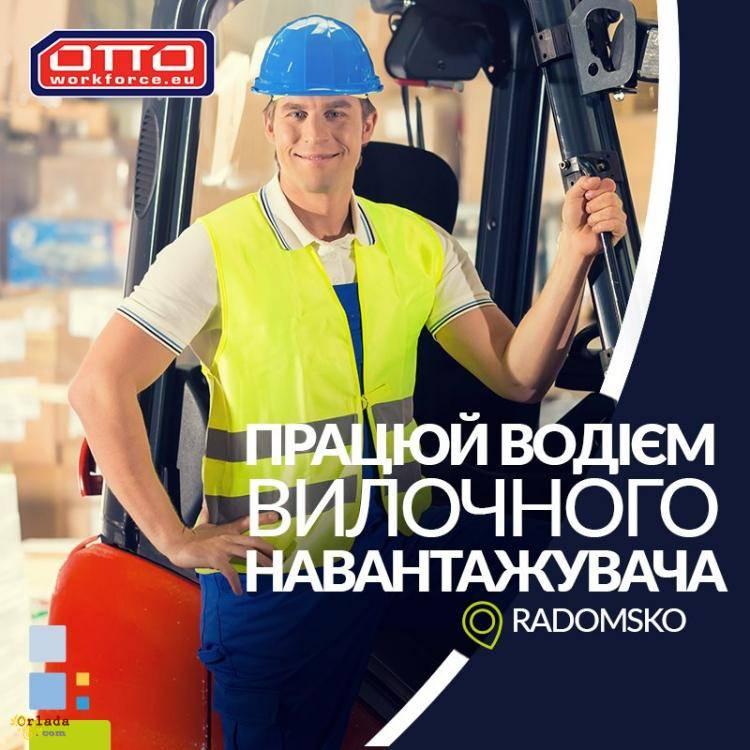 Робота в Польщі водій Електрокара - фото