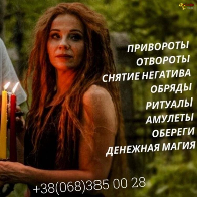 Гадание. Обряды.  Магические услуги в Киеве. - фото