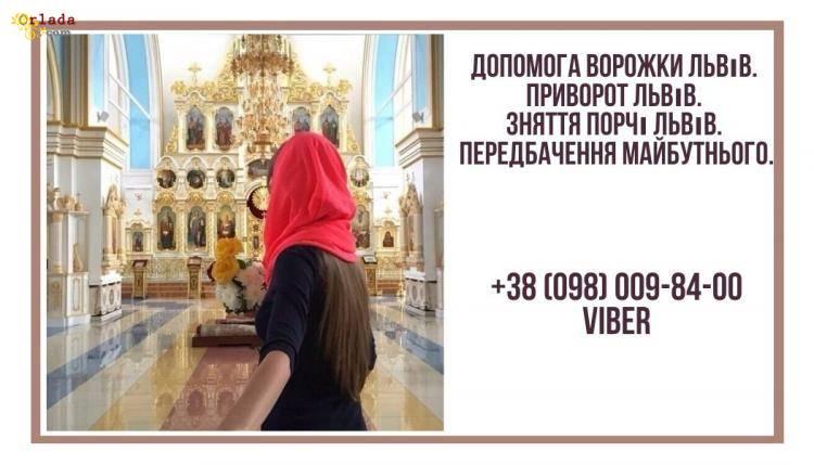 Допомога ворожки у Львові. Приворот Львів. Передбачення майбутнього. - фото