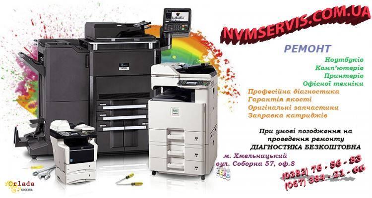 Ремонт принтеров - фото