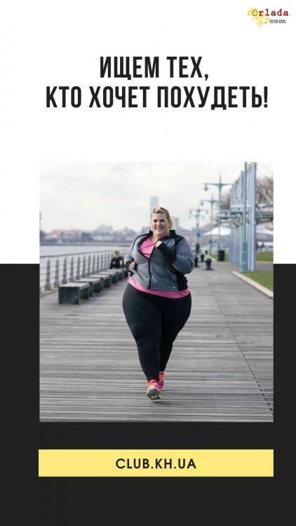 Ищем Тех Кто Хочет Похудеть! - фото