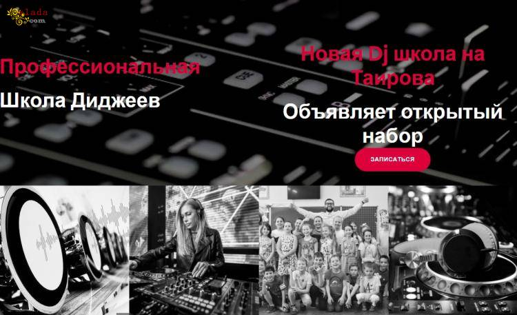 Профессиональная Школа Диджеев - фото
