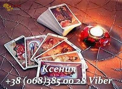 Гадание по фото. Приворот Киев. Магические услуги в Киеве. - фото