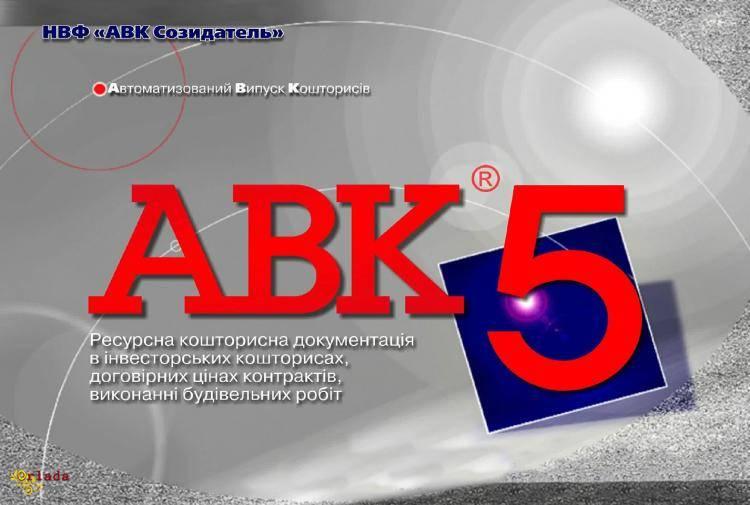 АВК-5 3.6.0 и другие версии - установка, ключ активации. Низкие цены! - фото