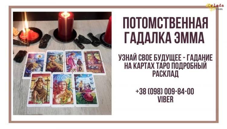 Сильная гадалка в Киеве. Магические услуги Киев. - фото