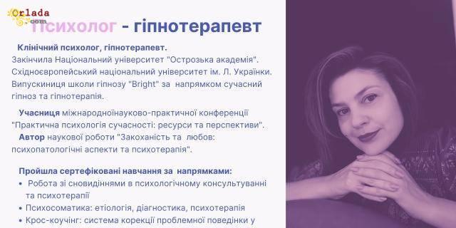 Психолог, гіпнотерапевт - фото