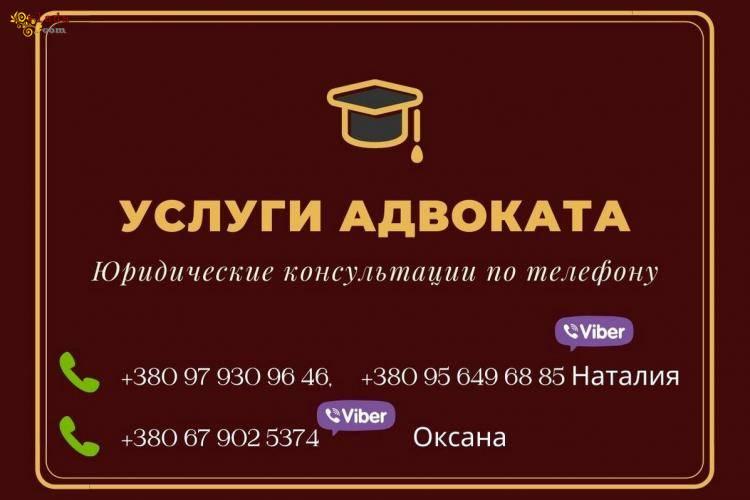 Адвокат Одесса. Юридические услуги и консультация. - фото
