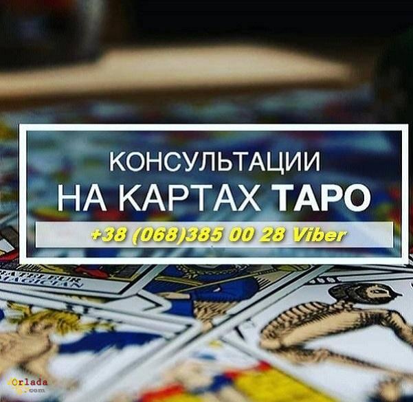 Приворот Киев. Возврат любимых. Гадание Киев. - фото