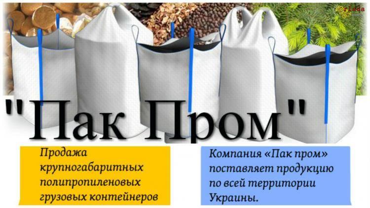 Купить Биг-Бэги в Харькове по лучшей цене от производителя - фото