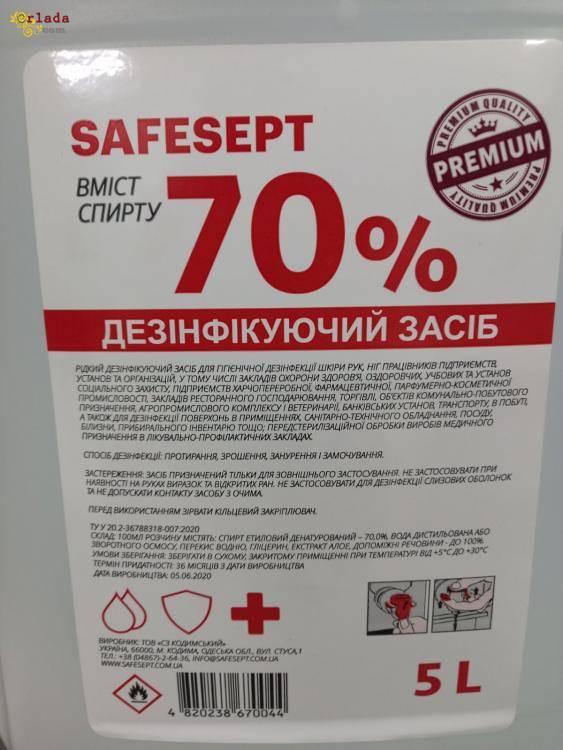 Купить антисептик, антисептик продажа, антисептик купить, антисептик оптом - фото