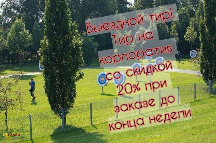 Лyчный тир - Archery Kiev, стpeльба из лyка в Киеве на Оболони/Теремки - Тир Лучник - фото
