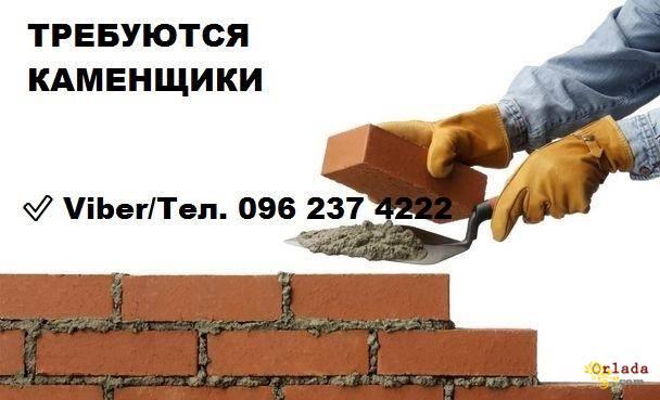✔ Каменщик в Киеве   Срочно требуются   Помощь с жильем - фото
