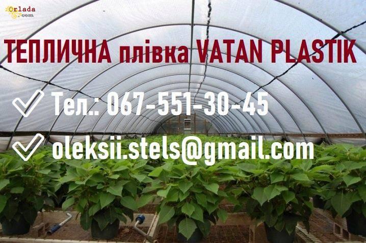 ⏩ ⏩ ⏩ Купити ТЕПЛИЧНУ плівку VATAN PLASTIK    Туреччина. - фото