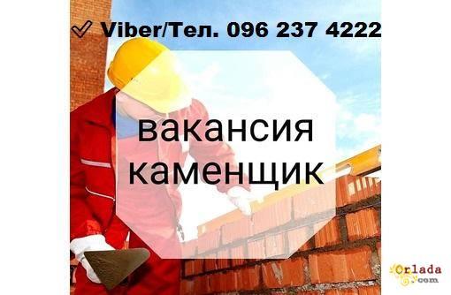 Каменщик - Работа в Киеве    Требуются сотрудники - фото
