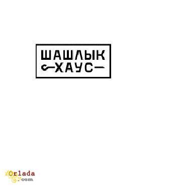 Вкусный шашлык в Луганске. Доставка в течении часа - фото