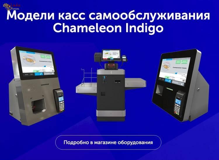 Chameleon Indigo — касса самообслуживания - фото