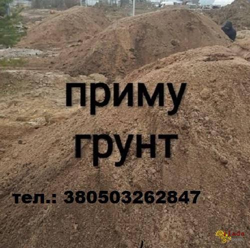 Приму грунт на подсыпку (обустройства) участка    Гостомель - фото